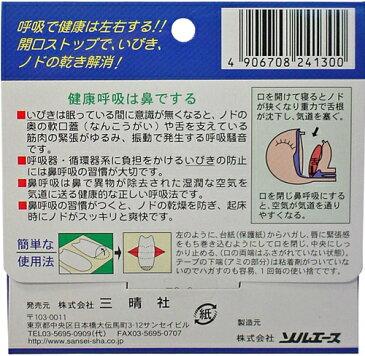いびきストップシール ネルネル(210回用)いびき防止マウステープ、解消グッズ、まとめ買い、お徳用セット、快眠、睡眠対策、就寝グッズ、健康サポート、日用衛生品。