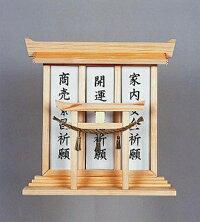 神社、寺院の神棚お札立て「鳥居付神棚(大)」木製