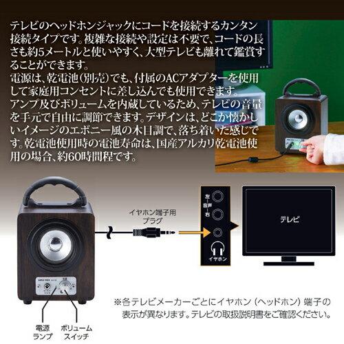 大きな手もとスピーカー ANS-702 テレビの音声を離れた手元で聴けるスピーカー スマートフォンや携帯電話のイヤホンジャック音楽再生スピーカー