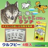 「動物、害獣除け、害獣忌避用品ウルフピー」ウルフピーの匂いで動物が寄り付かなくなります