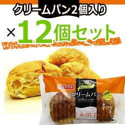 テイスティロングクリームパン2個入り12個セット