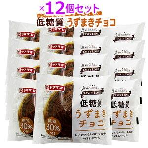 テイスティロング 低糖質うずまき チョコ12個セット
