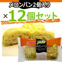 テイスティロングメロンパン(2個入り)12個セット