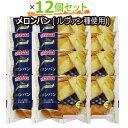 テイスティロング メロンパン 12個セット【ルヴァン種使用】