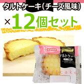 テイスティロングタルトケーキ(チーズ風味)12個セット
