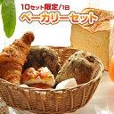 ベーカリーセット【パン詰め合わせ/送料無料(本州・四国)】