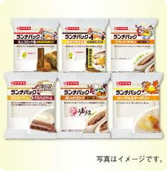 ≪送料無料≫ランチパック福袋 6個セット