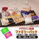 ヤマザキパン福袋ファミリーパック 8個入り+おまけ2個つき