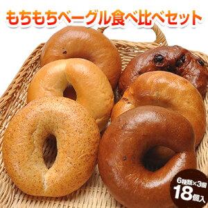 ★5/20 木曜発送★【冷凍便】朝を彩るもちもちベーグル食べ比べセット 6種類×3個 18個入