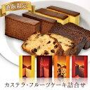 【通販限定4種セット】カステラ2種・フルーツケーキ・ショコラケーキ詰合せ