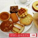 日々カフェ15種類セットおいしい焼き菓子♪送料無料(本州・四国)