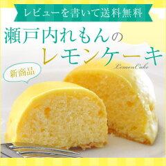 「大好評につきお買い得価格で発売♪」瀬戸内でとれたさわやかな香りのレモンペーストを生地に...