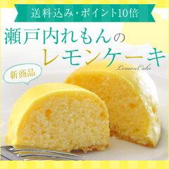 瀬戸内でとれたさわやかな香りのレモンペーストを生地に使用し、しっとり焼き上げたレモンケー...