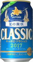 サッポロクラシック「夏の爽快」1箱(350ml24缶)※5395円(税込)送料別※2箱まで一個口発送