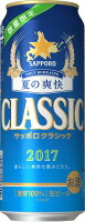サッポロクラシック「夏の爽快」1箱(500ml24缶)※7000円(税込)送料別