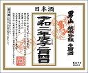 北海道の地酒・日本酒