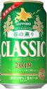 2019サッポロクラシック「春の薫り」1箱(350ml 24缶) ※2箱まで送料1個口・ゆうパック発 ...