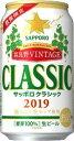 サッポロクラシック 2019富良野VINTAGE 1箱(350ml 24缶)※1箱5647円(税込) ...