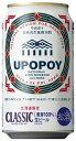 2020年4月7日(火)発売 サッポロクラシック「UPOPOY(ウポポイ)オープン記念館」1箱(35 ...