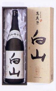 萬歳楽 白山 大吟醸古酒(1.8L)