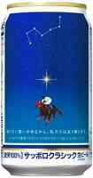 【北海道限定】サッポロクラシック「HOKKAIDO競馬缶」1箱24缶入