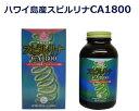 ハワイ島産スピルリナCA1800(1800粒入り)1本60種類以上の豊富な栄養素+アスタキサンチン+ ...