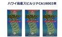 ハワイ島産スピルリナCA1800(1800粒入り)3本セット60種類以上の豊富な栄養素+アスタキサン ...