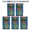ハワイ産スピルリナCA1800(1800粒入り)5本セット60種類以上の豊富な栄養素+アスタキサンチ ...