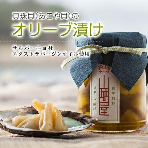 真珠貝(アコヤ貝)のオリーブ漬け 【P01Jul16】