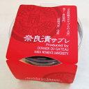 奈良漬サブレ630円(8枚入り)