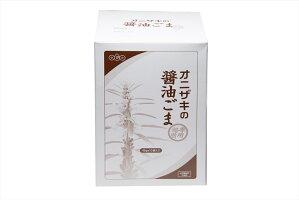 オニザキの醤油ごま450g(45g10袋/箱)化学調味料不使用三年木樽醤油を使用で専用焙煎国産、天然、無添加