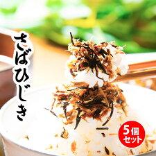 さばひじきhttps://image.rakuten.co.jp/yamazakiyakonbu/cabinet/tsukudani01/05978055/sabahijiki_th4_5pp.jpg
