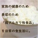 弱アルカリ性のお米 ピロール米 (令和元年/福井県/コシヒカリ/白米)健康米 2