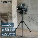 45cmスタンド式 工業扇風機 YKSX-G451 工場扇風...