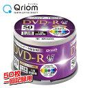データ記録用 1回記録用 DVD-R 超高速記録対応 1-16倍速 50枚 4.7GB キュリオム QDVDR-D50SP DVDR データ データ記録 スピンドル 山善 YAMAZEN Qriom【送料無料】