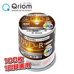 デジタル放送録画用 DVD-R 1-16倍速 100枚 4.7GB 約120分 キュリオム DVDR16XCPRM 100SP-Q9605 DVDR 録画 スピンドル山善 YAMAZEN Qriom【送料無料】