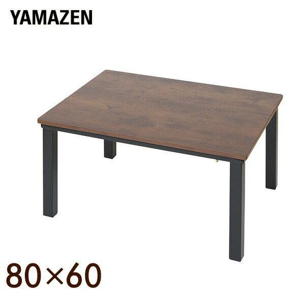 こたつ こたつテーブル パーソナルこたつ テーブル 80×60cm 長方形 GLP-8060 ブラウン 電気こたつ こたつヒーター コタツ おしゃれ テーブル 机 デスク 炬燵 北欧 山善(YAMAZEN) 【送料無料】