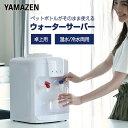 ウォーターサーバー 卓上 温水/冷水両用 ペットボトル専用 YWS-2 冷温水機 業務用 家庭用 2