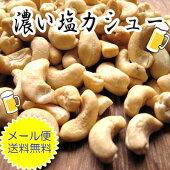 【業務用】カシューナッツ370g!!!