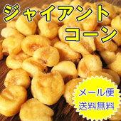 【業務用サイズ】ジャイアントコーン450g