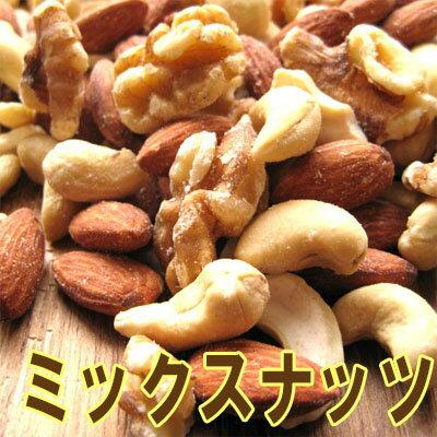 3種のナッツのハーモニー  メール便 ミックスナッツ/300g