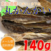 【丸かんかい】140g!!鱈科の魚で氷の下の魚と書いて氷下魚(コマイ)北国では「かんかい」という名前で一般的な珍味です。【東北復興_青森県】