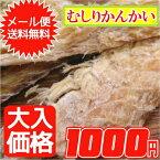 【メール便送料無料】助宗鱈使用!むしりかんかい(商品名)/100g※氷下魚ではございませんのでご注意ください。