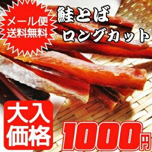 【北海道産】【メール便送料無料】【お買得】鮭とばロングカット/220g