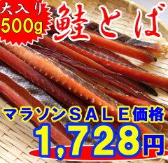 お得な業務用サイズ!!【メガ盛り 鮭とば-つるしタイプ/500g】