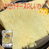 【メール便送料無料】くちどけチーズのしいか/85g-3袋セット
