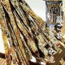 【メール便送料無料】黒ごま炙りいわし/80g-4袋セット