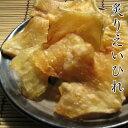 【メール便送料無料】【お試し】炙りえいひれ/65g