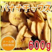 ポイント バナナチップス
