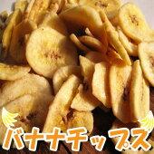 バナナチップス1kgばななちっぷす